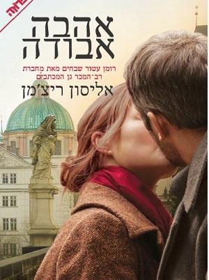 אהבה אבודה – סקירה של נועה הולצר