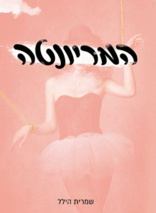 המריונטה – סקירה של חגית בן-חור