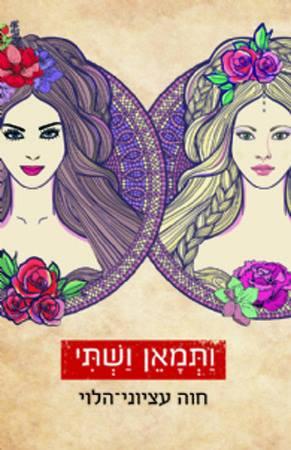 ותמאן ושתי – סקירה של חגית בן-חור