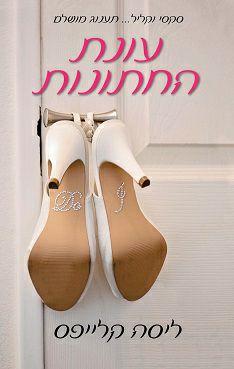 עונת החתונות – סקירה של נועה הולצר