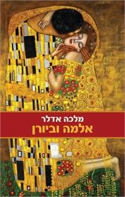 אלמה וביורן – סקירה של חגית בן-חור