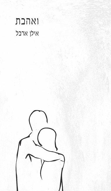 ואהבת – סקירה של חגית בן-חור
