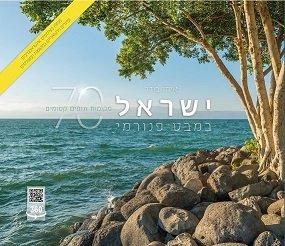 ישראל במבט פנורמי - 70 מקומות ונופים קסומים