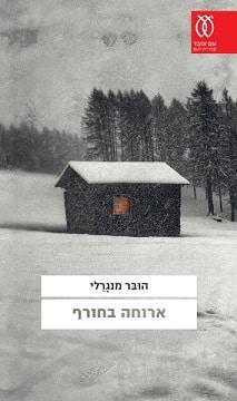 ארוחה בחורף – סקירה של חגית בן-חור