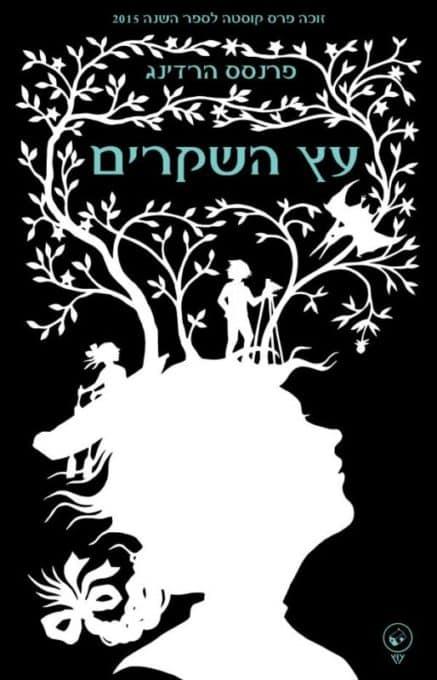 עץ השקרים – סקירה של הילה ארוון