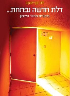 דלת חדשה נפתחת – סקירה של חגית בן-חור