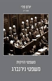 משפטי הזיקית – משפטי נירנברג – סקירה של חגית בן-חור