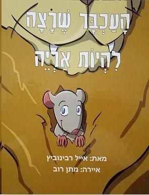 העכבר שרצה להיות אריה – סקירה של סוזן צדוק