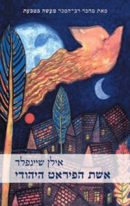אשת הפירט היהודי