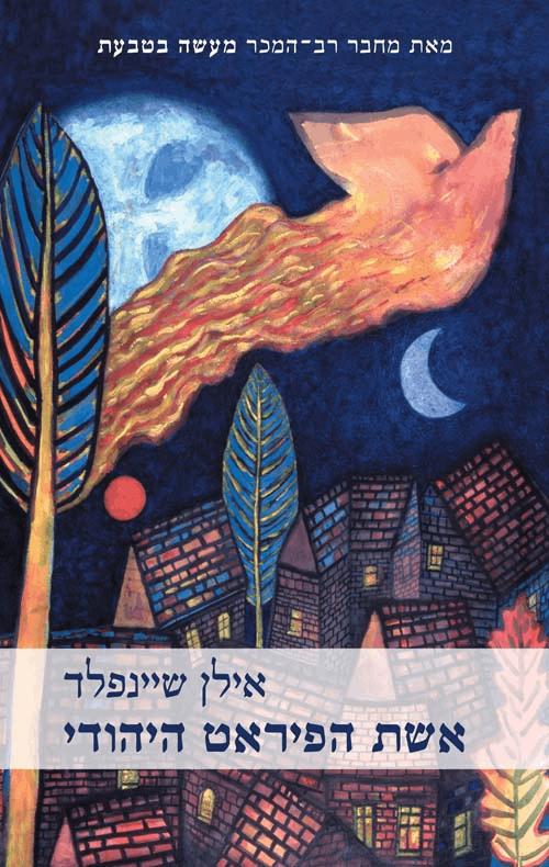 אשת הפיראט היהודי
