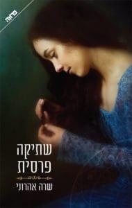 שתיקה פרסית - כריכת הספר