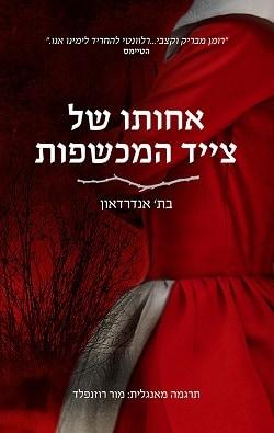 אחותו של צייד המכשפות – סקירה של חוי הראל