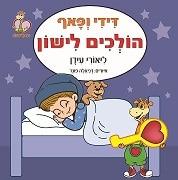 דידי ופאף הולכים לישון – סקירה של נועה הולצר