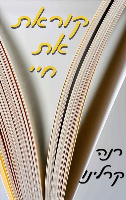 קוראת את חיי – סקירה של נועה הולצר