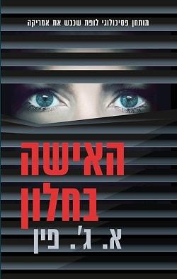 האישה בחלון – סקירה של שרון בצלאל