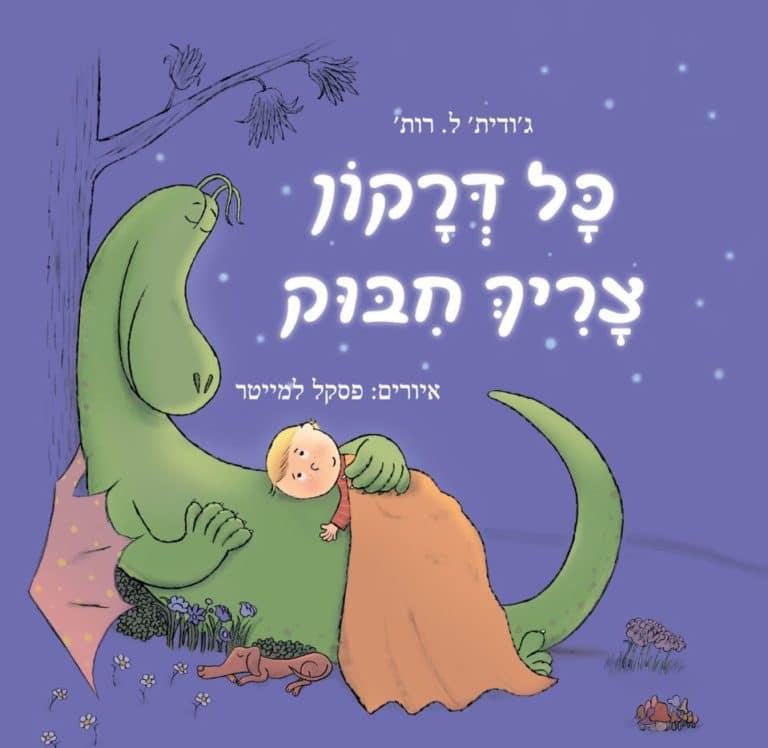 כל דרקון צריך חיבוק – סקירה של נועה הולצר