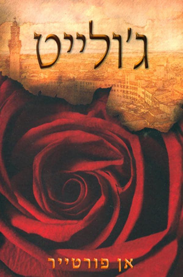 ג'ולייט – סקירה של שרון בצלאל