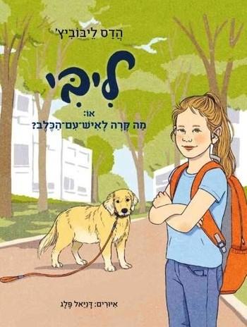 ליבי – סקירה של נועה הולצר