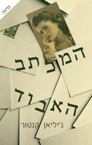 המכתב האבוד
