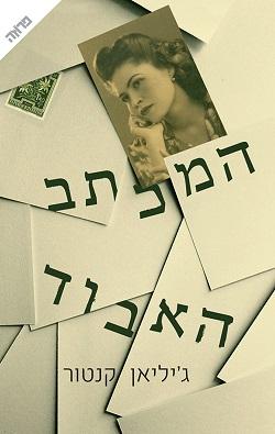 המכתב האבוד- סקירה של חוי הראל