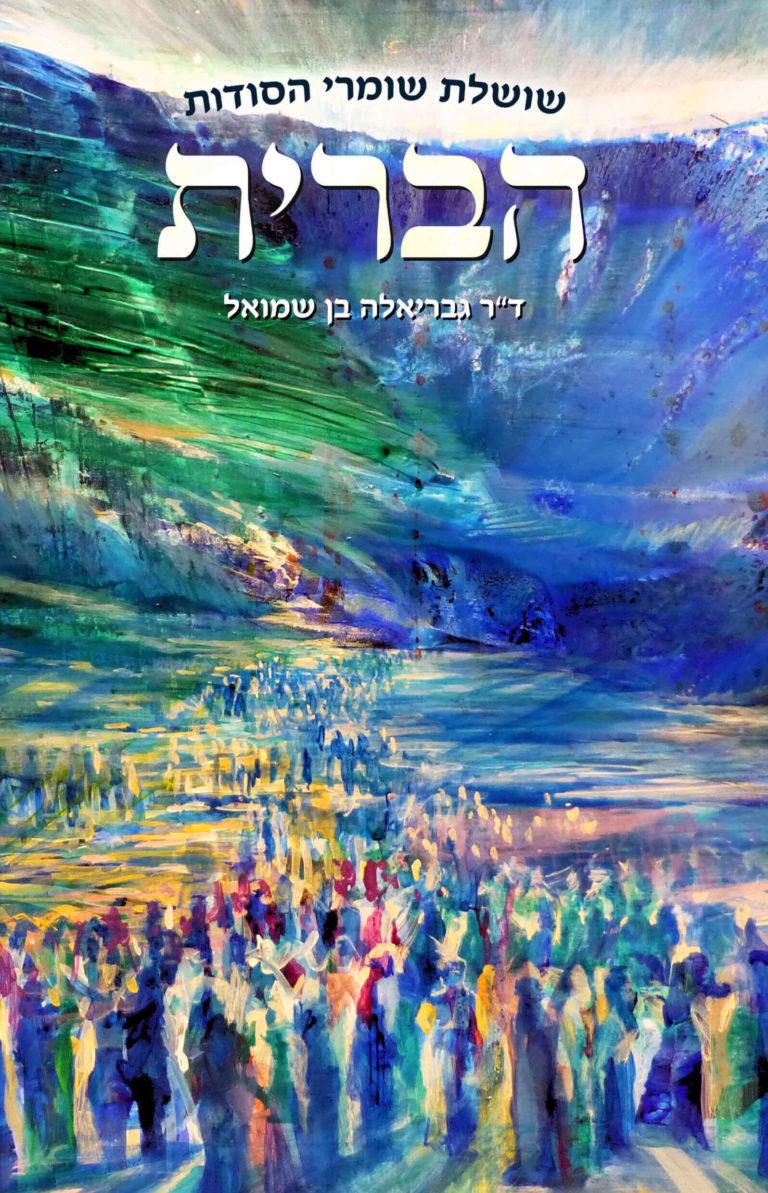 שושלת שומרי הסודות: הברית – סקירה של חוי הראל
