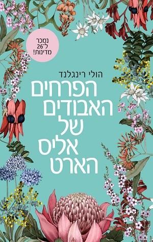 הפרחים האבודים של אליס הארט – סקירה של שרון בצלאל