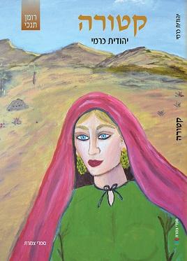 קטורה – סקירה של חגית בן-חור