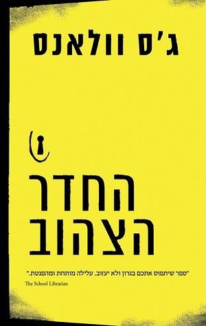 החדר הצהוב – סקירה של שרון בצלאל