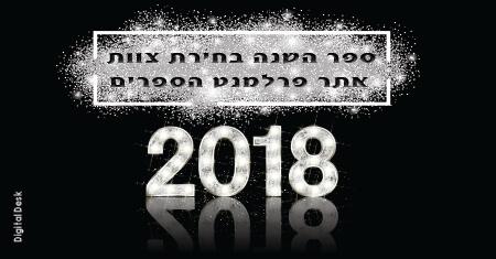 בחירת צוות אתר פרלמנט הספרים לשנת 2018