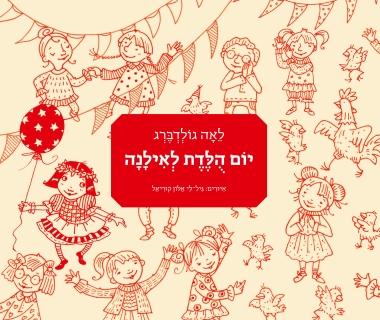 יום הולדת לאילנה – סקירה של נועה הולצר