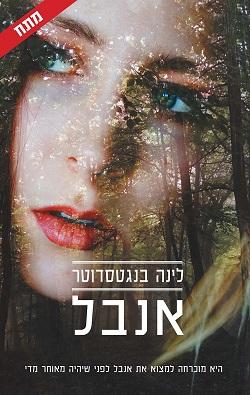 אנבל – סקירה של חגית בן-חור