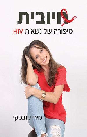 חיובית סיפורה של נשאית HIV – סקירה של שרון בצלאל
