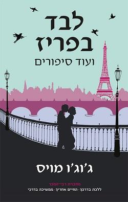 לבד בפריז ועוד סיפורים – סקירה של רחל ביו