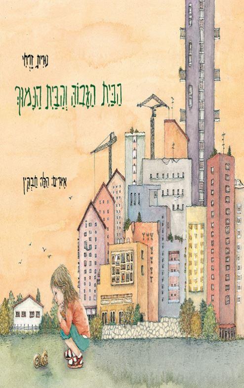 הבית הגבוה והבית הנמוך – סקירה של נועה הולצר