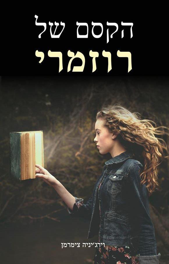 הקסם של רוזמרי – סקירה של נועה הולצר