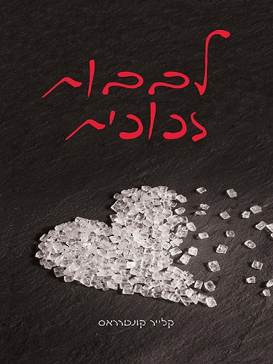 לבבות זכוכית – סקירה של חגית בן-חור