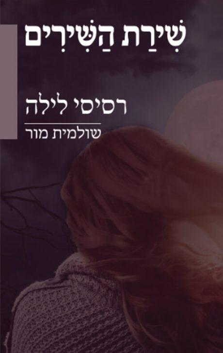 שירת השירים: רסיסי לילה – סקירה של רחל ביו