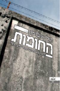 החומות – סקירה של נועה הולצר