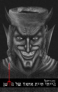 הייתי חית מחמד של השטן