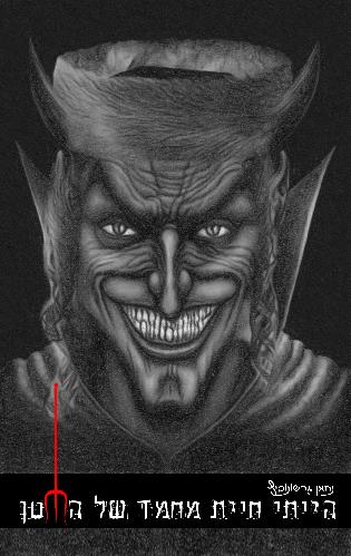 הייתי חיית מחמד של השטן – סקירה של חוי הראל