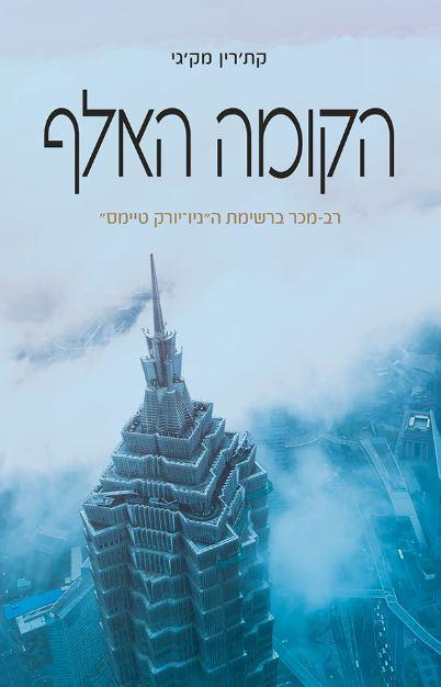 הקומה האלף – סקירה של נועה הולצר