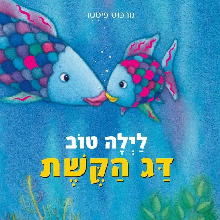 לילה טוב דג הקשת – סקירה של נועה הולצר