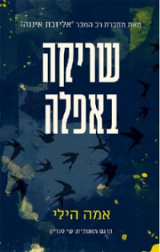 שריקה באפלה – סקירה של נועה הולצר