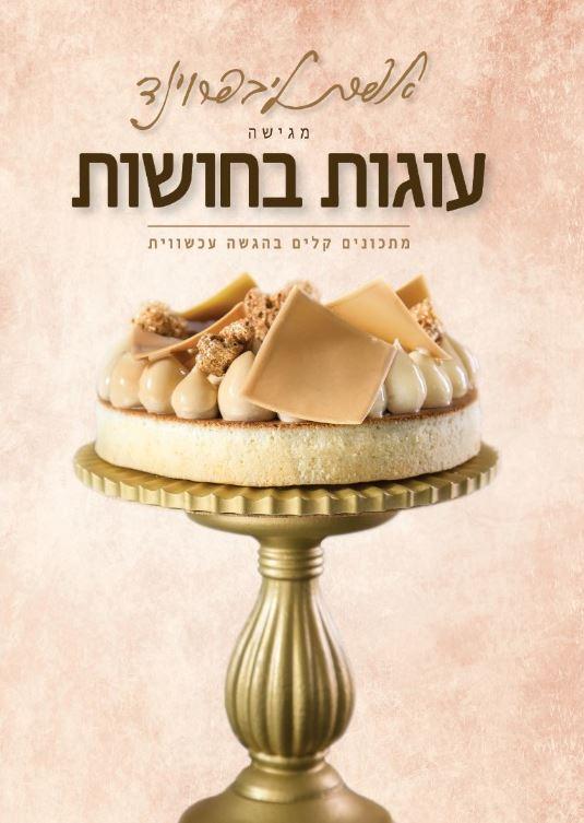 עוגות בחושות – סקירה של נועה הולצר
