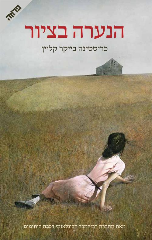 הנערה בציור – סקירה של סוזן צדוק