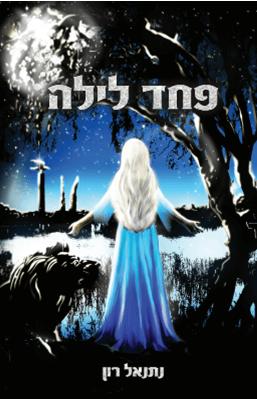 פחד לילה – סקירה של רעות אסתר פנקוס