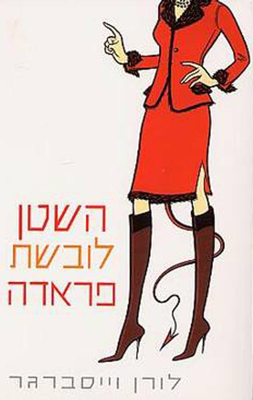 השטן לובשת פראדה – סקירה של סוזן צדוק