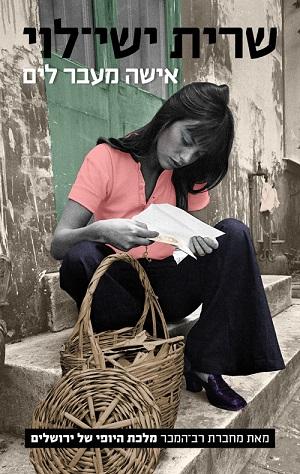 אישה מעבר לים – סקירה של חגית בן-חור
