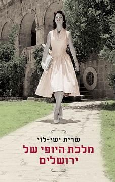 מלכת היופי של ירושלים – סקירה של חגית בן חור
